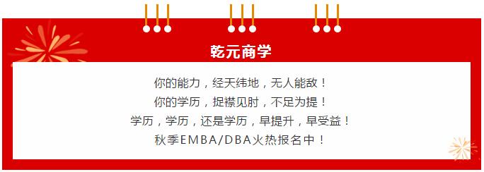 荷兰欧洲商学院EMBA/MBA